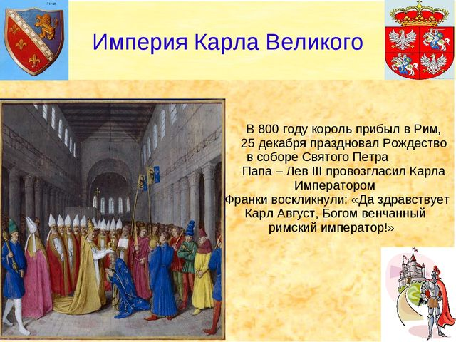 В 800 году король прибыл в Рим, 25 декабря праздновал Рождество в соборе Свя...