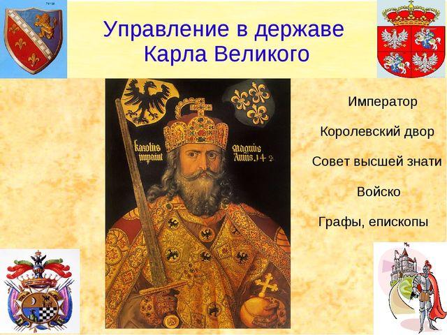Император Королевский двор Совет высшей знати Войско Графы, епископы Управле...