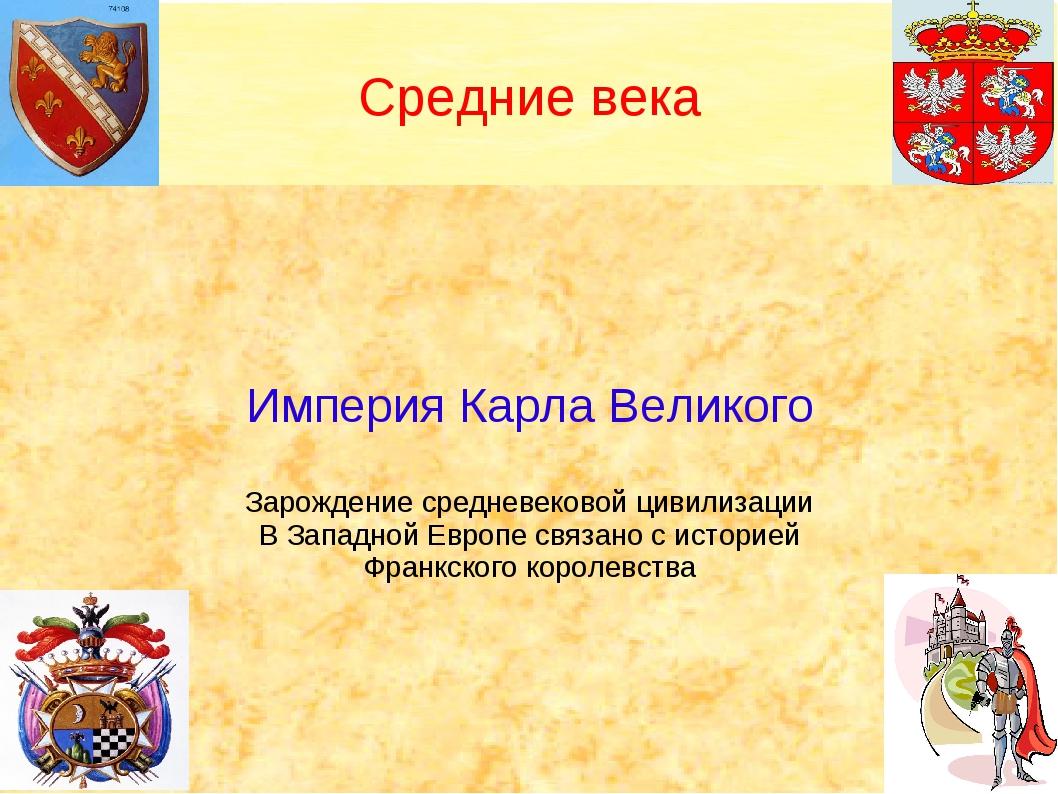Империя Карла Великого Зарождение средневековой цивилизации В Западной Европе...