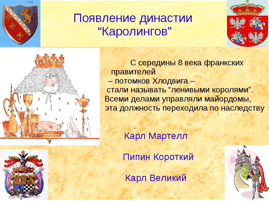 С середины 8 века франкских правителей – потомков Хлодвига – стали называть...