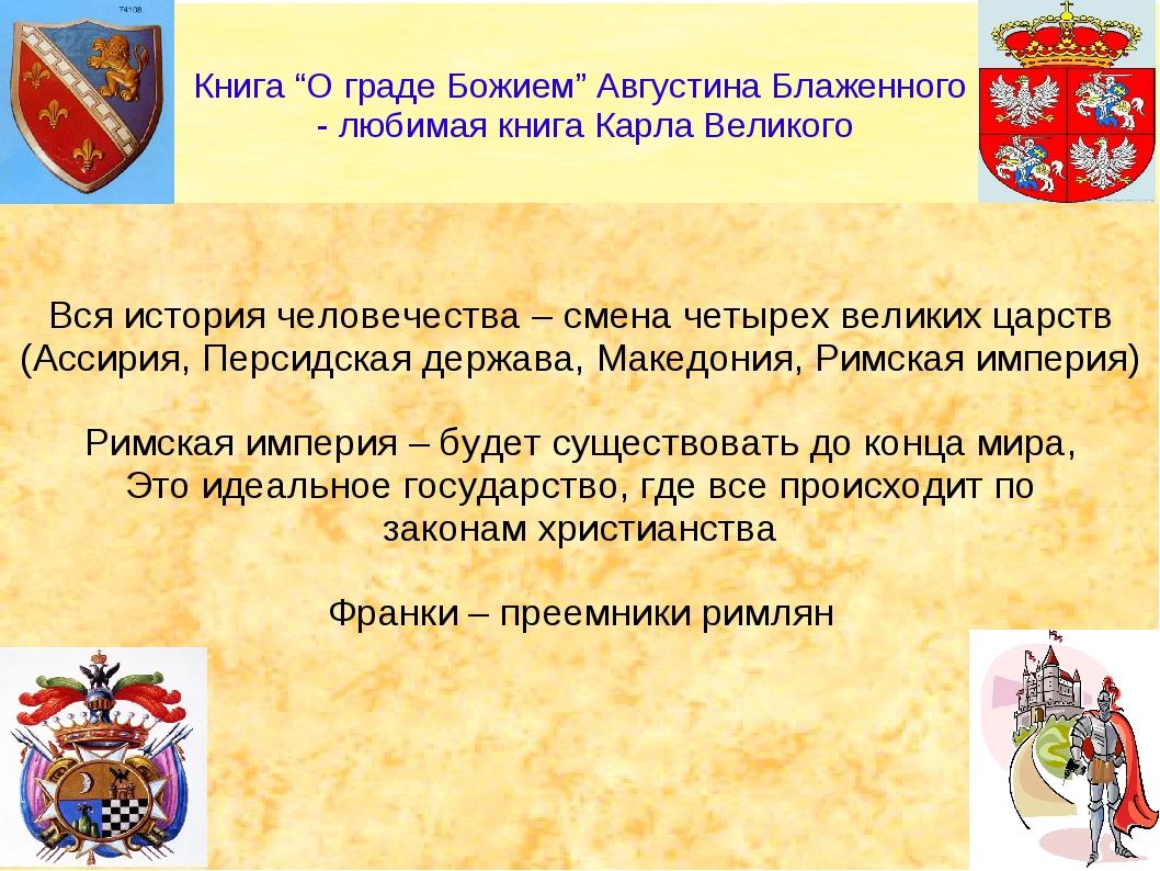 Вся история человечества – смена четырех великих царств (Ассирия, Персидская...
