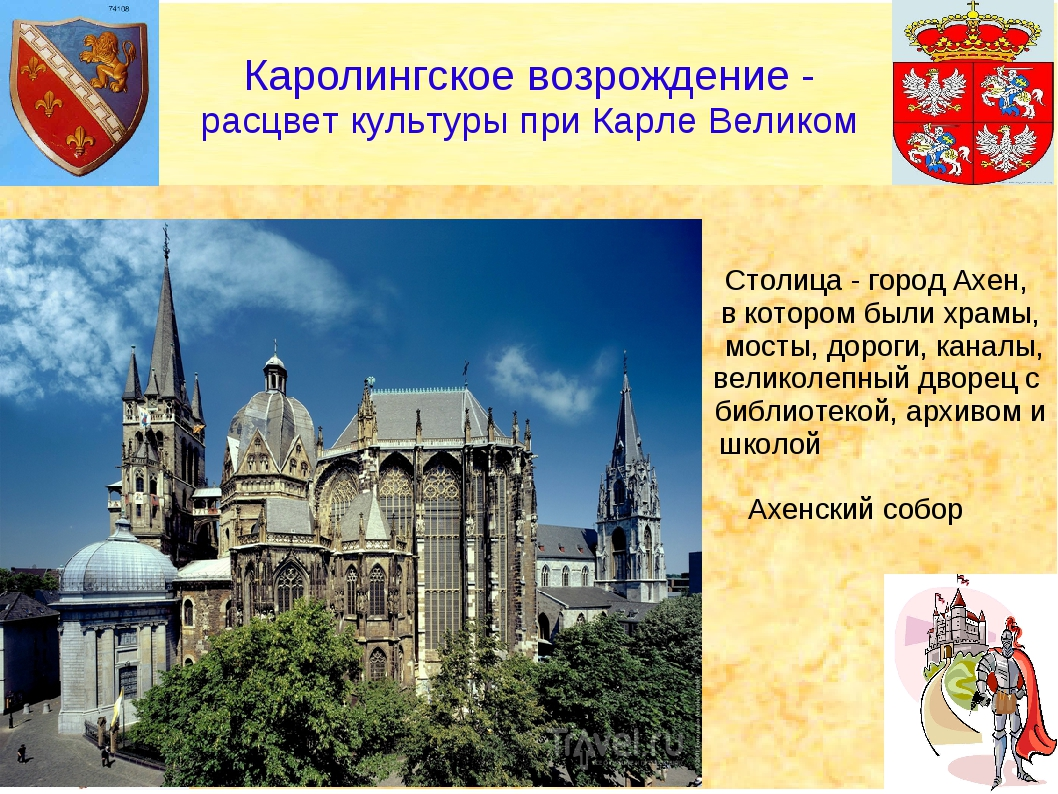 Столица - город Ахен, в котором были храмы, мосты, дороги, каналы, великолеп...