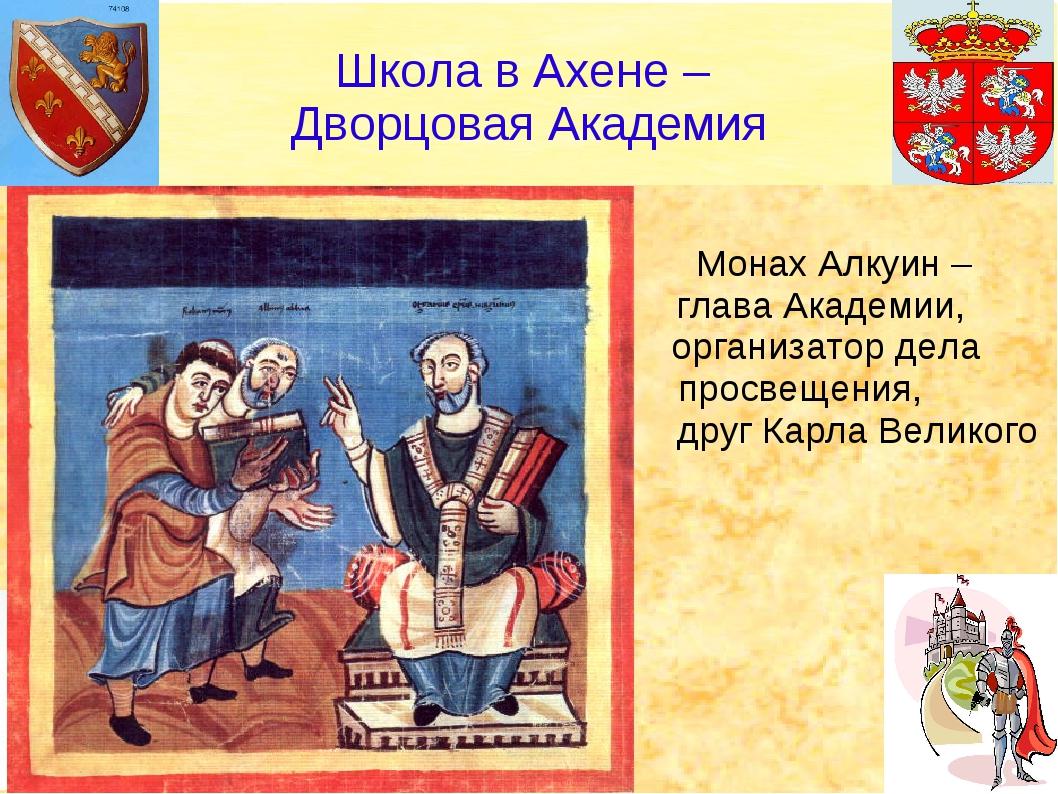 Монах Алкуин – глава Академии, организатор дела просвещения, друг Карла Вели...