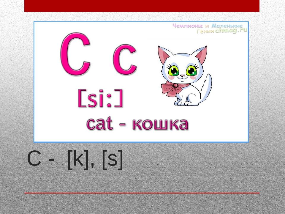 C - [k], [s]