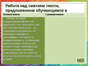 Работа над сжатием текста, предложенном обучающимся в письменном варианте. П