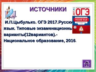 ИСТОЧНИКИ И.П.Цыбулько. ОГЭ 2017.Русский язык. Типовые экзаменационные вариан