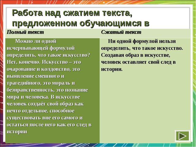 Работа над сжатием текста, предложенном обучающимся в письменном варианте. П...