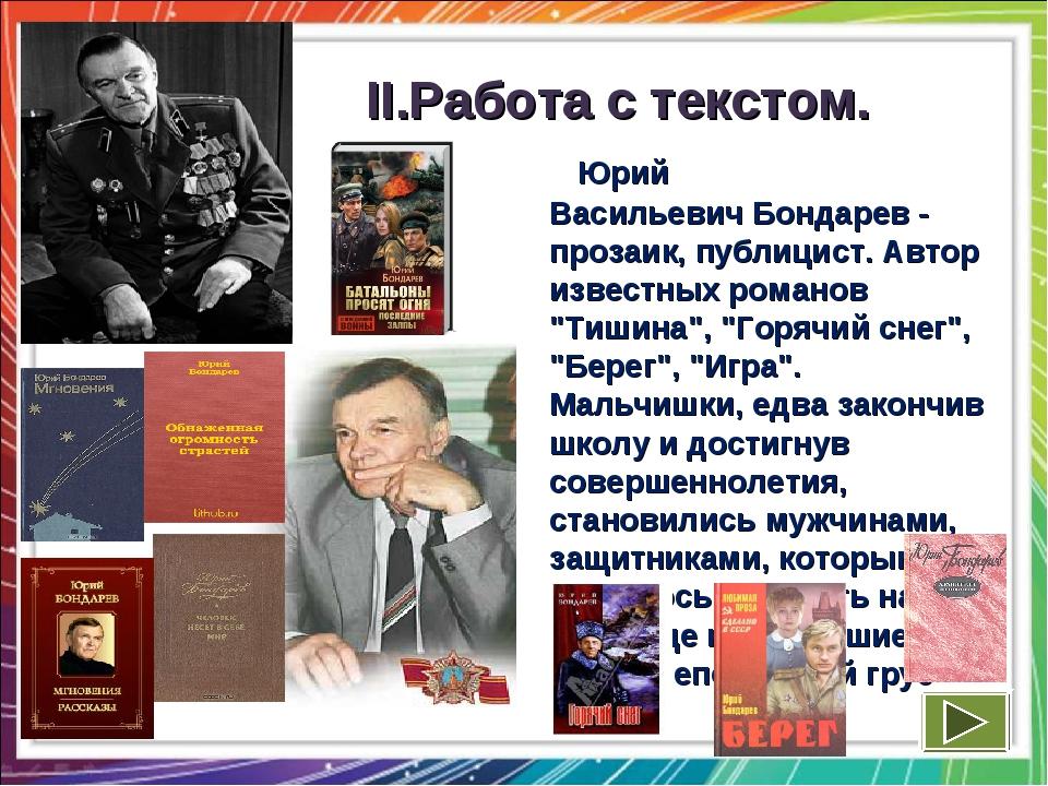 II.Работа с текстом. Юрий ВасильевичБондарев - прозаик, публицист.Автор из...