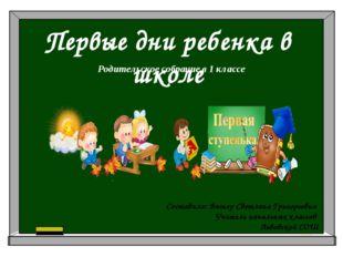 Родительское собрание в 1 классе Первые дни ребенка в школе Составила: Вагнер