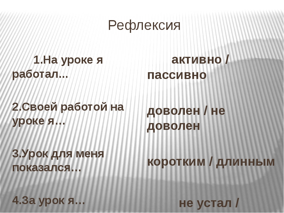 Рефлексия 1.На уроке я работал... 2.Своей работой на уроке я… 3.Урок для меня...