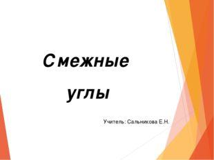 Смежные углы Учитель: Сальникова Е.Н.