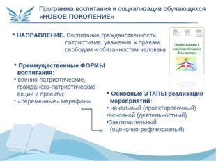 Программа воспитания и социализации обучающихся «НОВОЕ ПОКОЛЕНИЕ» Преимуществ