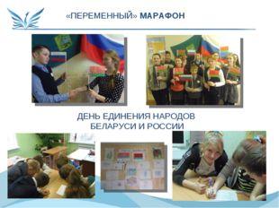 ДЕНЬ ЕДИНЕНИЯ НАРОДОВ БЕЛАРУСИ И РОССИИ «ПЕРЕМЕННЫЙ» МАРАФОН
