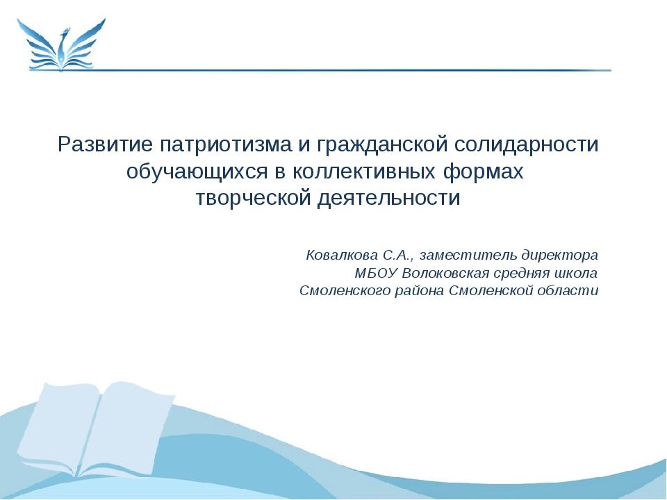 Развитие патриотизма и гражданской солидарности обучающихся в коллективных фо...
