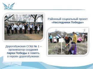 Районный социальный проект «Наследники Победы» Дорогобужская СОШ № 1 – органи