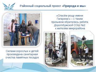 Районный социальный проект «Природа и мы» «Спасём рощу имени Гагарина!» – с т