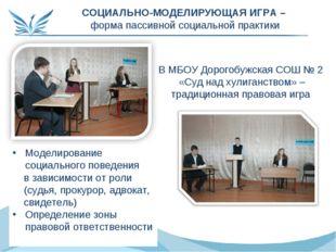 В МБОУ Дорогобужская СОШ № 2 «Суд над хулиганством» – традиционная правовая и