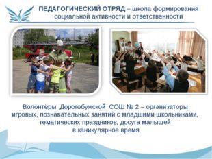 ПЕДАГОГИЧЕСКИЙ ОТРЯД – школа формирования социальной активности и ответственн