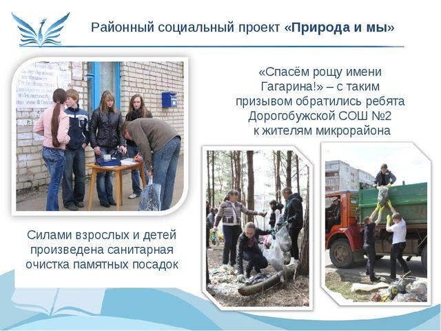 Районный социальный проект «Природа и мы» «Спасём рощу имени Гагарина!» – с т...