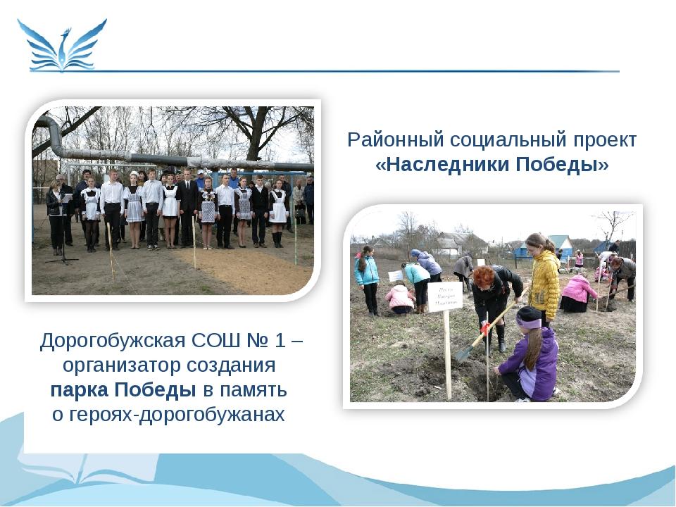Районный социальный проект «Наследники Победы» Дорогобужская СОШ № 1 – органи...