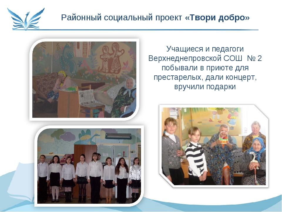 Районный социальный проект «Твори добро» Учащиеся и педагоги Верхнеднепровско...