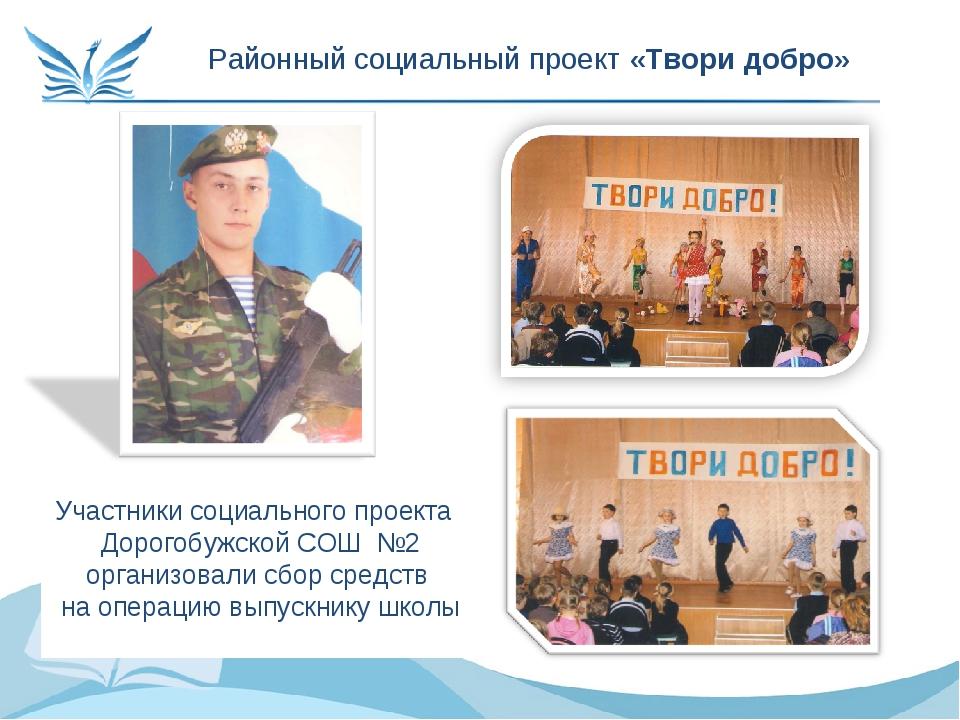 Районный социальный проект «Твори добро» Участники социального проекта Дорого...