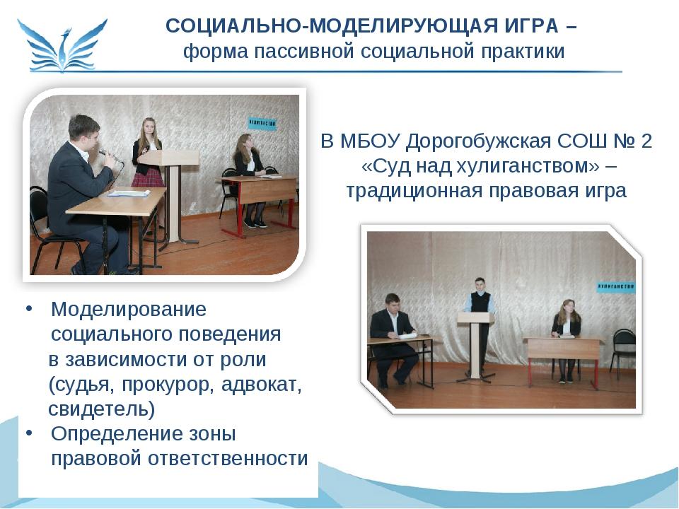В МБОУ Дорогобужская СОШ № 2 «Суд над хулиганством» – традиционная правовая и...