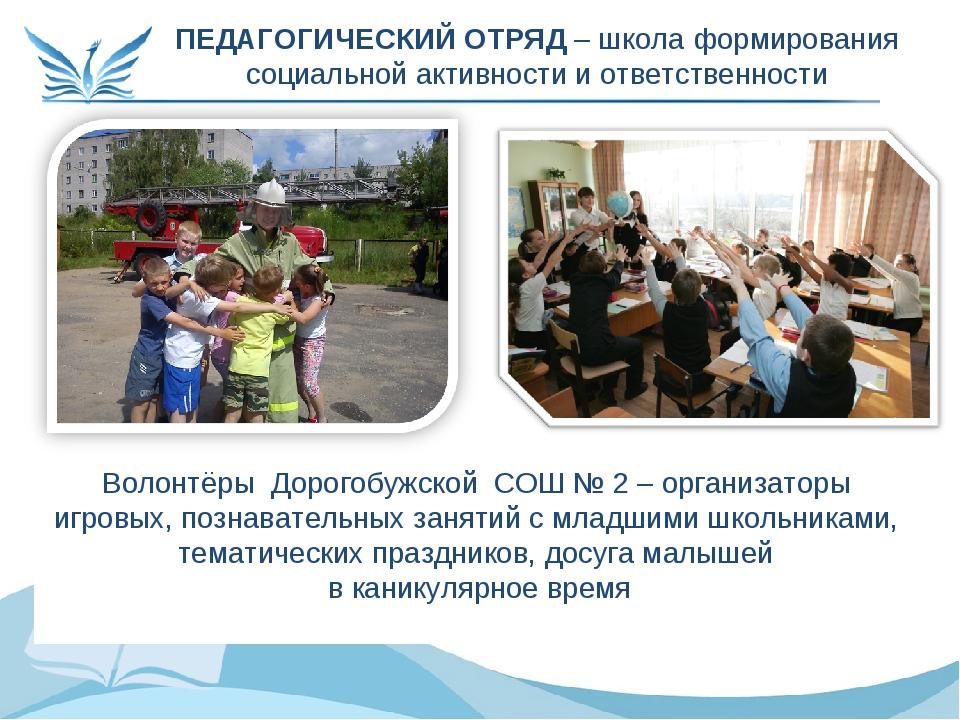 ПЕДАГОГИЧЕСКИЙ ОТРЯД – школа формирования социальной активности и ответственн...