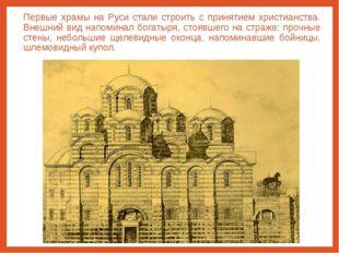 Первые храмы на Руси стали строить с принятием христианства. Внешний вид напо