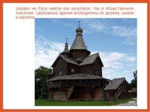 Церкви на Руси имели как культовое, так и общественное значение. Церковные зд