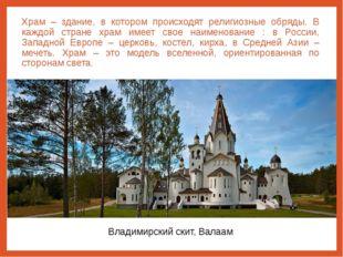Храм – здание, в котором происходят религиозные обряды. В каждой стране храм