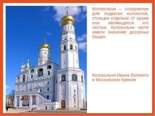 Колокольня – сооружение для подвески колоколов, стоящее отдельно от храма или