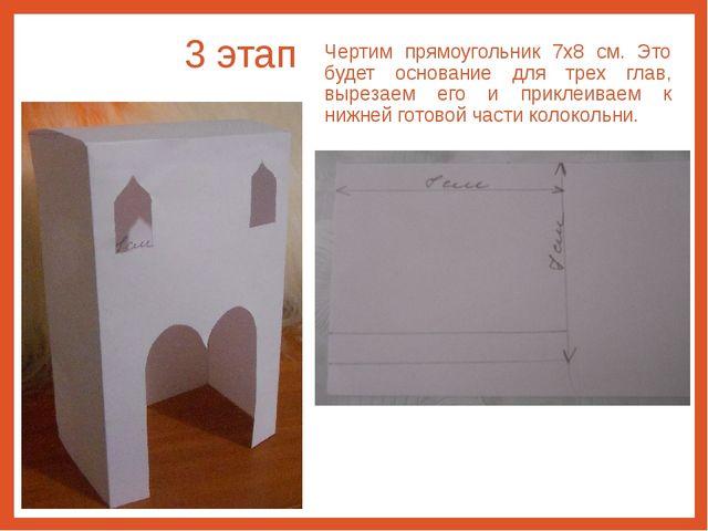 3 этап Чертим прямоугольник 7x8 см. Это будет основание для трех глав, выреза...