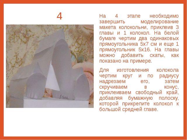 4 этап На 4 этапе необходимо завершить моделирование макета колокольни, прикл...
