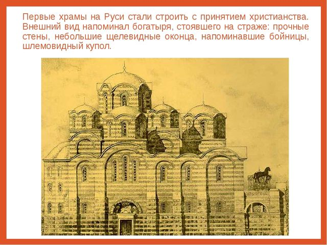 Первые храмы на Руси стали строить с принятием христианства. Внешний вид напо...
