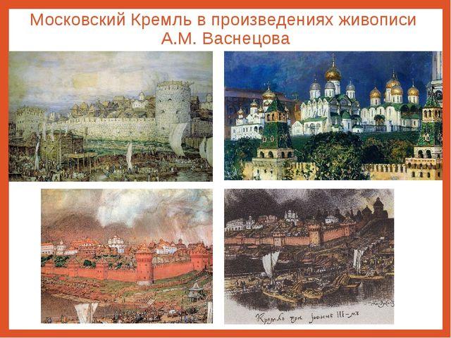 Московский Кремль в произведениях живописи А.М. Васнецова