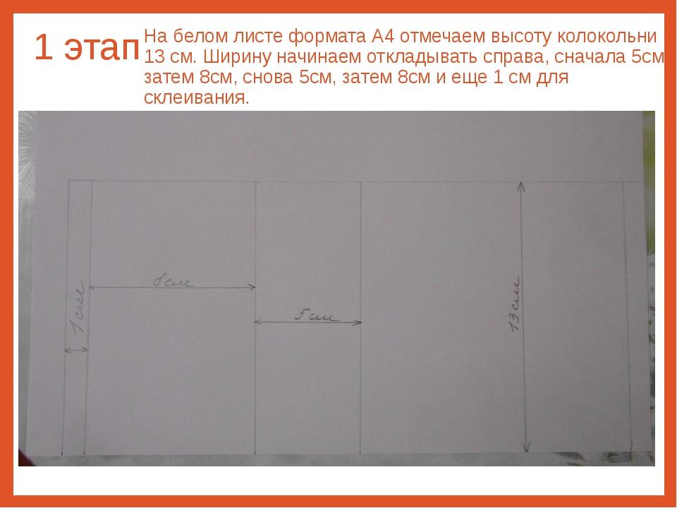 1 этап На белом листе формата А4 отмечаем высоту колокольни 13 см. Ширину нач...