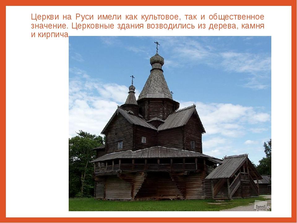 Церкви на Руси имели как культовое, так и общественное значение. Церковные зд...