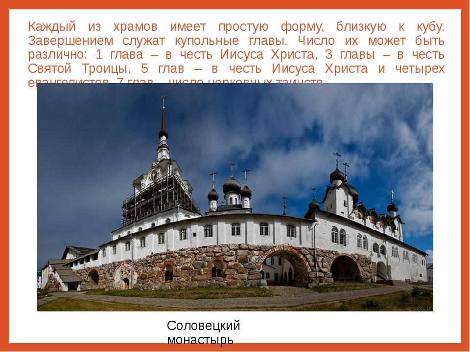 Каждый из храмов имеет простую форму, близкую к кубу. Завершением служат купо...