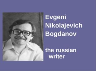 Evgeni Nikolajevich Bogdanov the russian writer