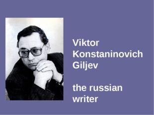Viktor Konstaninovich Giljev the russian writer
