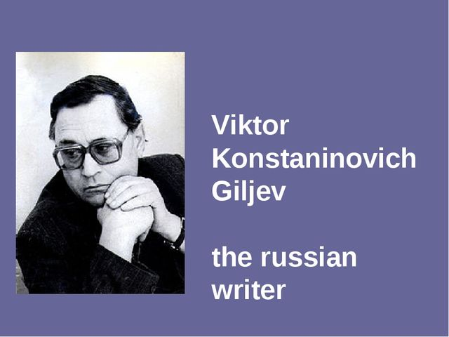 Viktor Konstaninovich Giljev the russian writer