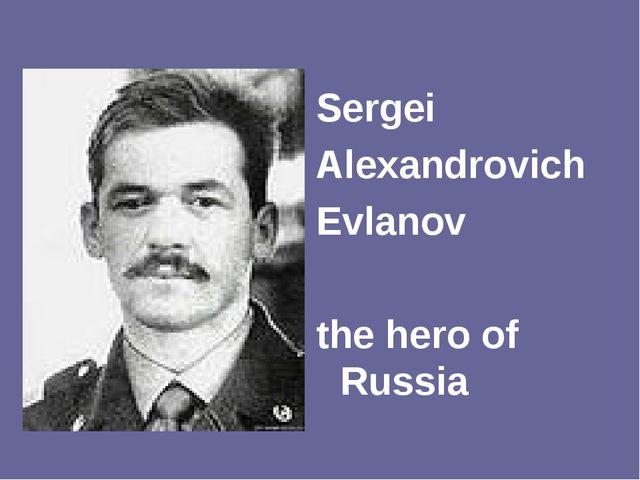Sergei Alexandrovich Evlanov the hero of Russia