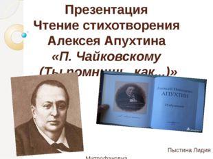 Презентация Чтение стихотворения Алексея Апухтина «П. Чайковскому (Ты помнишь