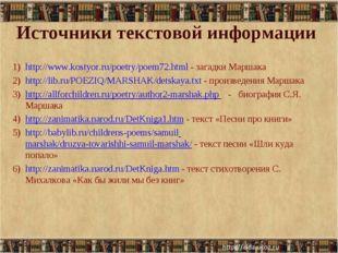 Источники текстовой информации http://www.kostyor.ru/poetry/poem72.html - заг