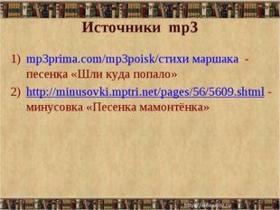 Источники mp3 mp3prima.com/mp3poisk/стихи маршака - песенка «Шли куда попало