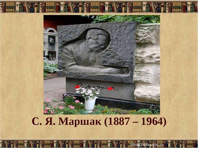С. Я. Маршак (1887 – 1964)