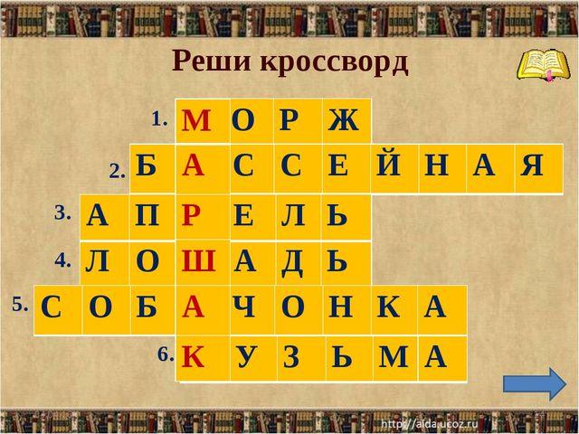 Реши кроссворд * * 1. 2. 3. 4. 5. 6.     МОРЖ...