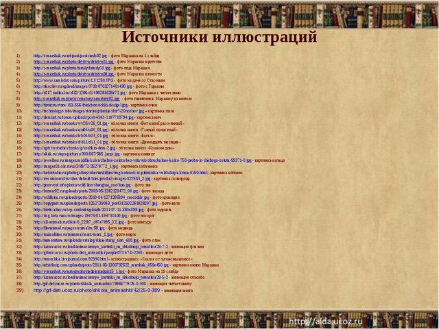 Источники иллюстраций http://s-marshak.ru/art/post/postcards02.jpg - фото Мар...