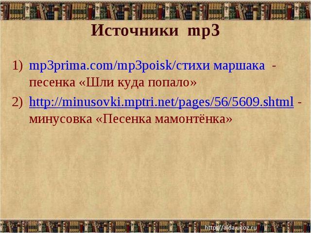 Источники mp3 mp3prima.com/mp3poisk/стихи маршака - песенка «Шли куда попало...